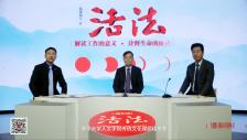 《活法》对话:《活法》在中国持续畅销的原因